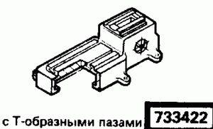 Код классификатора ЕСКД 733422