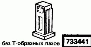 Код классификатора ЕСКД 733441