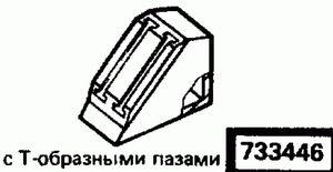 Код классификатора ЕСКД 733446