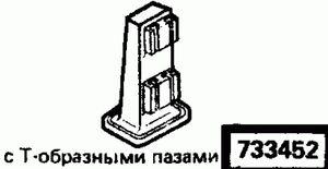 Код классификатора ЕСКД 733452