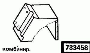 Код классификатора ЕСКД 733458