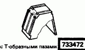 Код классификатора ЕСКД 733472