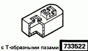 Код классификатора ЕСКД 733522