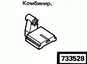 Код классификатора ЕСКД 733528