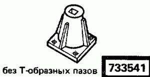 Код классификатора ЕСКД 733541