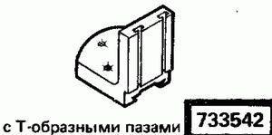Код классификатора ЕСКД 733542