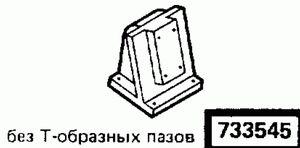 Код классификатора ЕСКД 733545