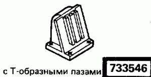 Код классификатора ЕСКД 733546