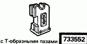 Код классификатора ЕСКД 733552