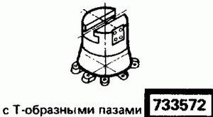 Код классификатора ЕСКД 733572