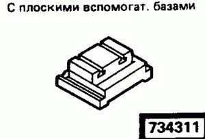 Код классификатора ЕСКД 734311