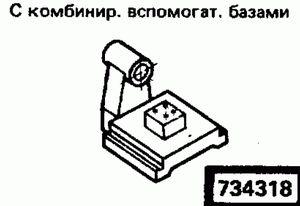 Код классификатора ЕСКД 734318