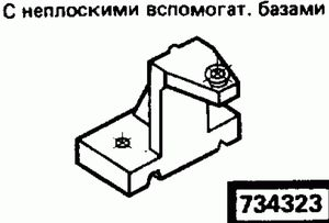 Код классификатора ЕСКД 734323