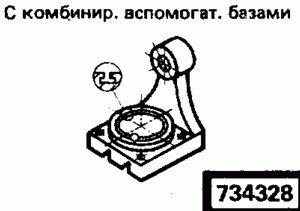 Код классификатора ЕСКД 734328