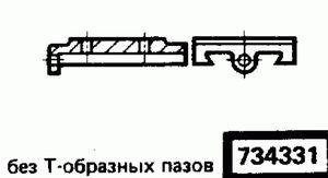 Код классификатора ЕСКД 734331