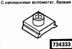 Код классификатора ЕСКД 734333