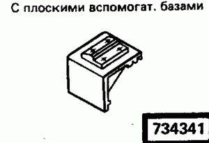 Код классификатора ЕСКД 734341
