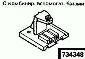 Код классификатора ЕСКД 734348