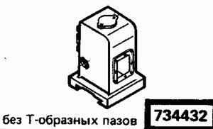 Код классификатора ЕСКД 734432