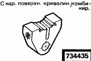 Код классификатора ЕСКД 734435