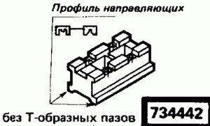 Код классификатора ЕСКД 734442