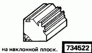 Код классификатора ЕСКД 734522