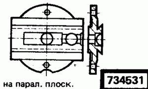 Код классификатора ЕСКД 734531