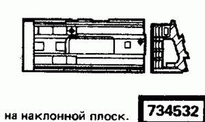 Код классификатора ЕСКД 734532