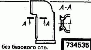 Код классификатора ЕСКД 734535