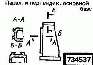 Код классификатора ЕСКД 734537