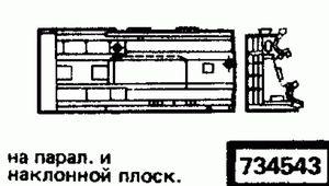 Код классификатора ЕСКД 734543