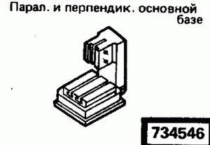 Код классификатора ЕСКД 734546