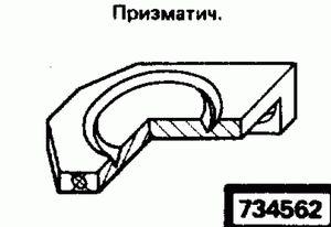 Код классификатора ЕСКД 734562