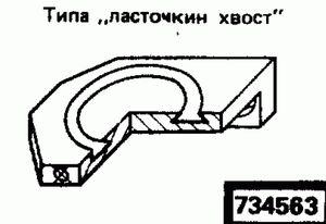 Код классификатора ЕСКД 734563
