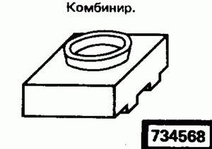 Код классификатора ЕСКД 734568