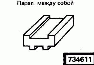 Код классификатора ЕСКД 734611
