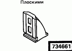 Код классификатора ЕСКД 734661
