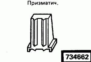 Код классификатора ЕСКД 734662