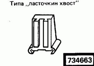 Код классификатора ЕСКД 734663