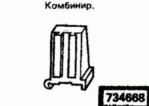 Код классификатора ЕСКД 734668