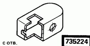 Код классификатора ЕСКД 735224