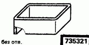 Код классификатора ЕСКД 735321
