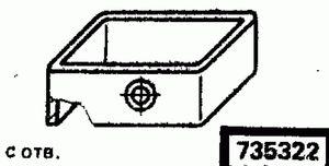 Код классификатора ЕСКД 735322
