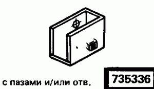 Код классификатора ЕСКД 735336