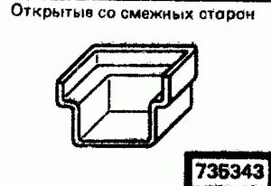 Код классификатора ЕСКД 735343