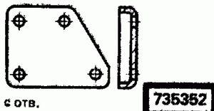 Код классификатора ЕСКД 735352