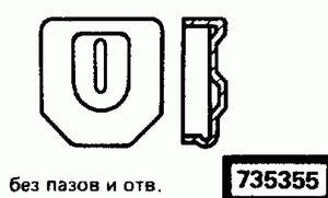 Код классификатора ЕСКД 735355