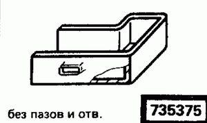 Код классификатора ЕСКД 735375