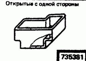Код классификатора ЕСКД 735381