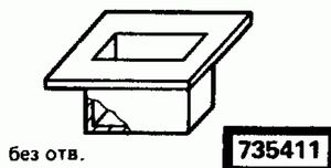 Код классификатора ЕСКД 735411